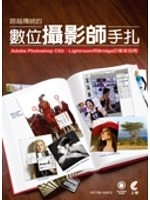 二手書跨越傳統的數位攝影師手札-Adobe photoshop CS3、Lightroom與Bridge的專業指南 R2Y 9866884805