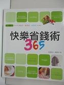 【書寶二手書T8/設計_EMN】快樂省錢術365-無痛苦 做得到 省得到_楊賢英