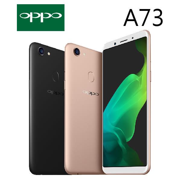 OPPO A73 6吋 3G/32G