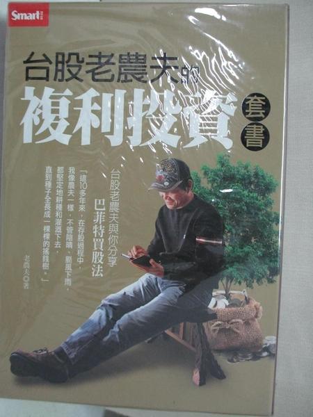 【書寶二手書T1/宗教_J1U】台股老農夫的複利投資套書_老農夫