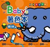 baby's雙語認知著色本《趣味篇》