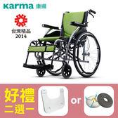 【康揚】鋁合金輪椅 手動輪椅 舒弧115 撥腳可拆卸款 ~ 超值好禮2選1