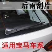 適用寶馬X1/X3/X5后雨刷片寶馬1系2系5系120i/mini后窗雨刮器膠條 【Ifashion】