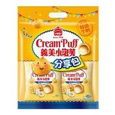 義美小泡芙分享包-特濃牛奶160g【愛買】
