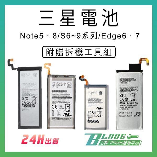 【刀鋒】現貨 三星手機電池 原廠品質 均一價 附工具 S3~9 Note2~5 8 J7
