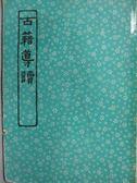 【書寶二手書T5/文學_KAQ】古籍導讀