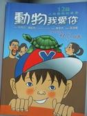 【書寶二手書T3/兒童文學_HCJ】動物我愛你_陳素燕, 辛西亞
