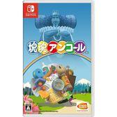 【NS 遊戲】任天堂 Switch 塊魂安可《日文版》【預購-12 月 20 日上市】