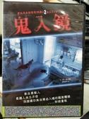 挖寶二手片-C04-002-正版DVD-電影【鬼入鏡2】-正宗續集(直購價)