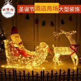 聖誕節-圣誕鹿拉車鐵藝鹿發光擺件雪橇車麋鹿裝飾場景布置圣誕節裝飾用品 Korea時尚記