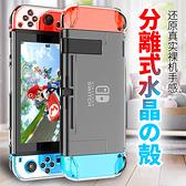 [哈GAME族]滿399免運費 可刷卡 Switch NS 主機+Joy-con控制器 透明水晶殼 分體式 黑色/透明/藍色/紅色
