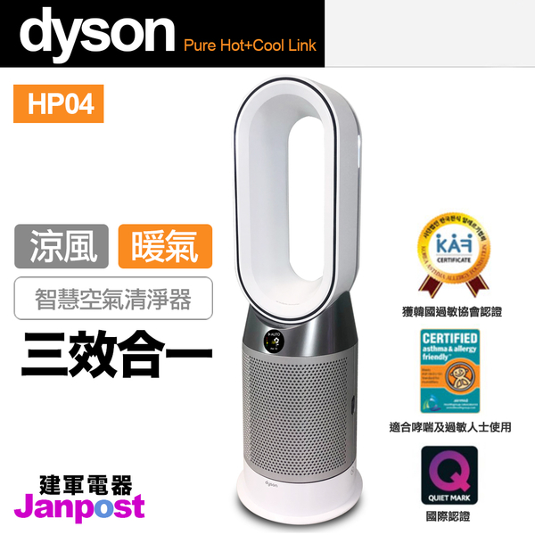 Dyson HP04 最新 Dyson Pure Hot+Cool Link三合一 涼暖空氣清淨機/建軍電器