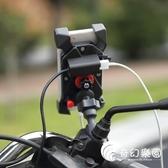 摩托電動車手機支架USB充電器防水防摔震通用車載自行車導航-奇幻樂園