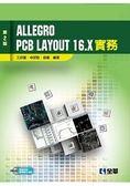 Allegro PCB Layout 16.X 實務(第二版)(附試用版、教學影