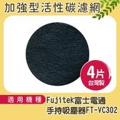 適用Fujitek富士電通 手持直立旋風吸塵器FT-VC302  加強型活性碳濾網4入