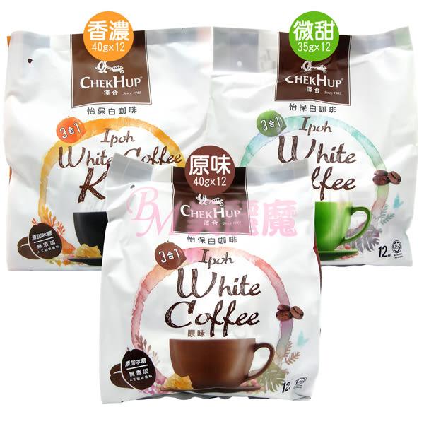 【美麗魔】CHEKHUP澤合 怡保白咖啡 3合1即溶 (原味/香濃/微甜) 馬來西亞