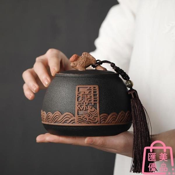 復古粗陶茶葉罐年年有余陶瓷密封存儲罐普洱茶葉罐【匯美優品】