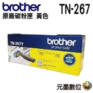 Brother TN-267 Y 原廠盒...