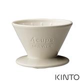日本KINTO SCS陶瓷濾杯4杯 共2色《WUZ屋子》