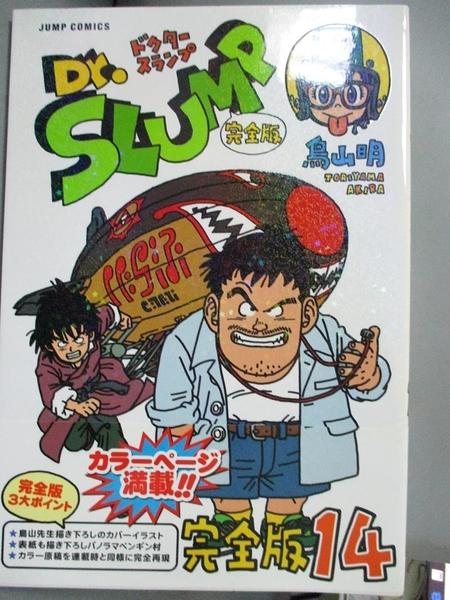 【書寶二手書T7/漫畫書_GLV】完全版Dr.SLUMP14_日文版_鳥山 明