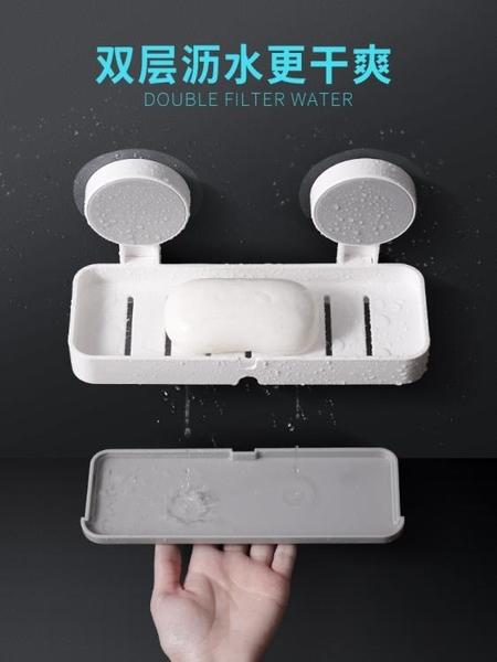 新款肥皂盒吸盤壁掛式瀝水架衛生間香皂架無痕置物架免打孔肥皂托