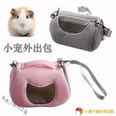 寵物蜜袋鼯倉鼠外出刺猬金絲熊外帶窩側背手提包【小獅子】