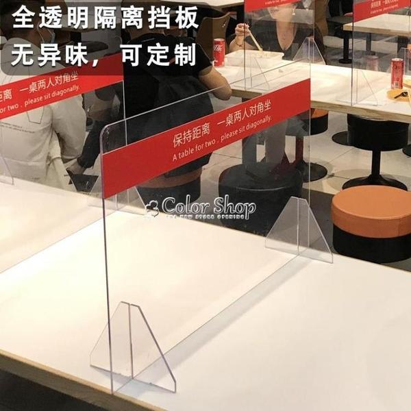爆款透明隔離板學生課桌擋板辦公桌面分隔板防疫餐桌食堂隔離擋板 快速出貨 YYP