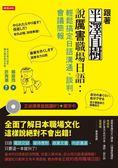 (二手書)跟著半澤直樹說厲害職場日語:輕鬆搞定日語溝通、談判、會議簡報!