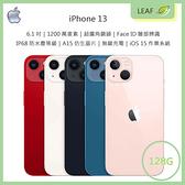 【送9H玻保】Apple iPhone13 6.1吋 128G 1200萬畫素 超廣角雙鏡頭 IP68防水塵 15仿生晶片 智慧型手機
