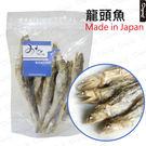 龍頭魚 日本製造...