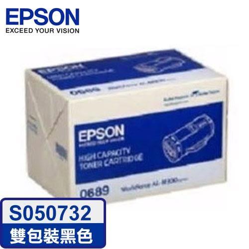 S050732 EPSON 原廠黑色碳粉匣(雙包裝) (可列印張數:2700張) AcuLaser M300D/DN/MX300DNF