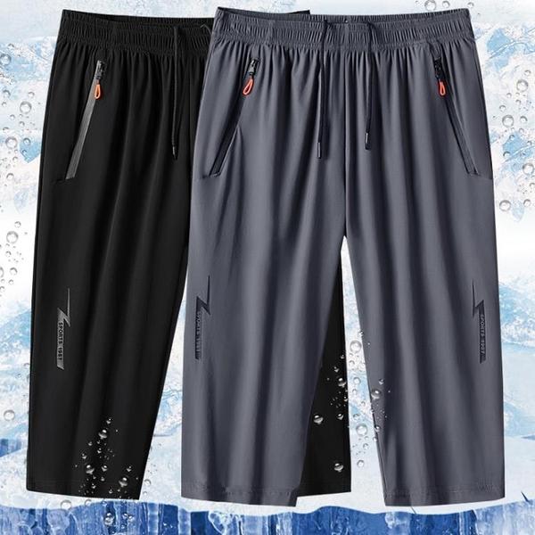七分褲 新款短褲男七分褲夏季薄款運動褲男大碼寬鬆速干休閒7分褲男冰絲 晶彩