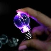【發現。好貨】創意LED燈泡造型鑰匙圈 七彩鑰匙圈 鑰匙扣 創意贈品 禮品