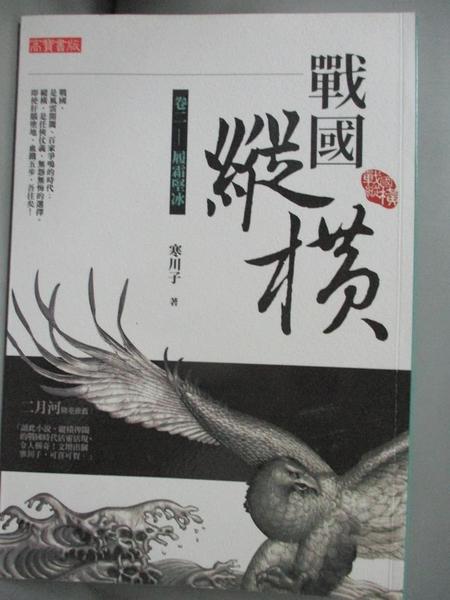 【書寶二手書T6/一般小說_COY】戰國縱橫(卷二)-履霜堅冰_寒川子