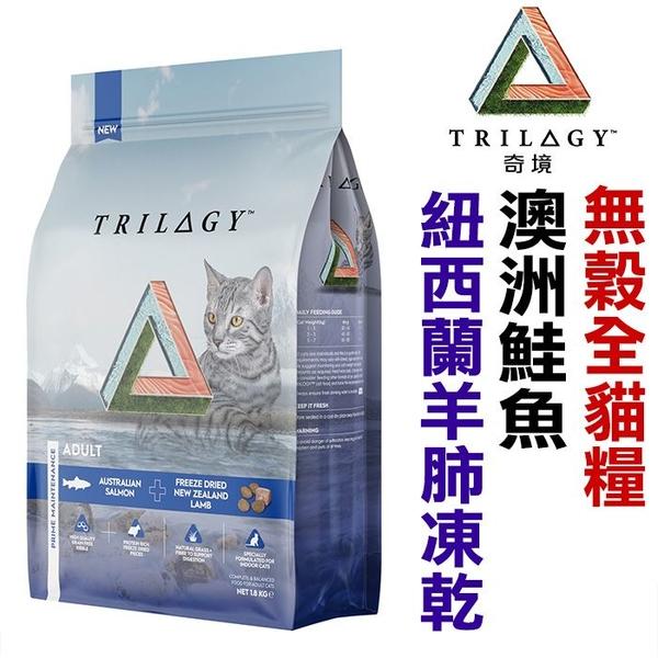 TRILOGY 奇境   無穀全貓 澳洲鮭魚+紐西蘭羊肺凍乾(1.8kg)
