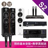 金嗓 專業金音卡拉OK超值組 CPX-900S2