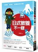 日式教養不一樣(改版):台灣媽媽×日本爸爸×日本阿嬤的育兒大作戰【城邦讀書花園】