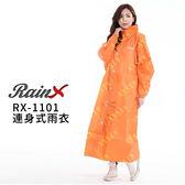 [中壢安信]RainX 全開式雨衣 RX1101 RX-1101 橘色 全開式 一件式 連身式 雨衣