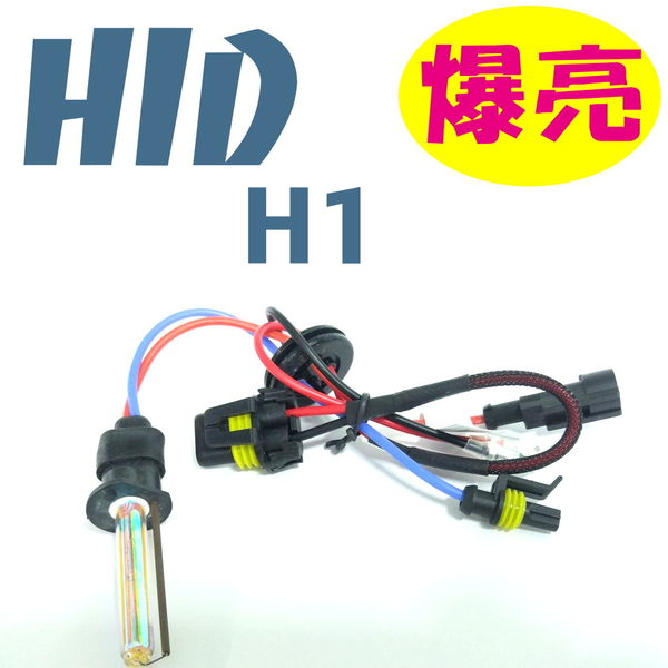 「炫光LED」HID-H1 氙氣大燈 霧燈 比LED亮 HID大燈 H1燈泡 機車HID 汽車HID 汽機車HID燈泡