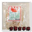 古意古早味 白魚片(嘉珍/135公克/含...
