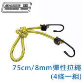 JIA LORNG 嘉隆TP 320 4 條包不挑色75cm 強力彈性拉繩粗8mm 彈性繩