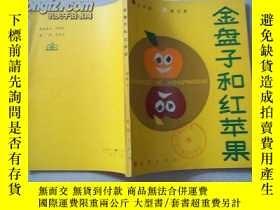 二手書博民逛書店金盤子和紅蘋果罕見館藏書7938 吳秋林 新蕾出版社 出版198