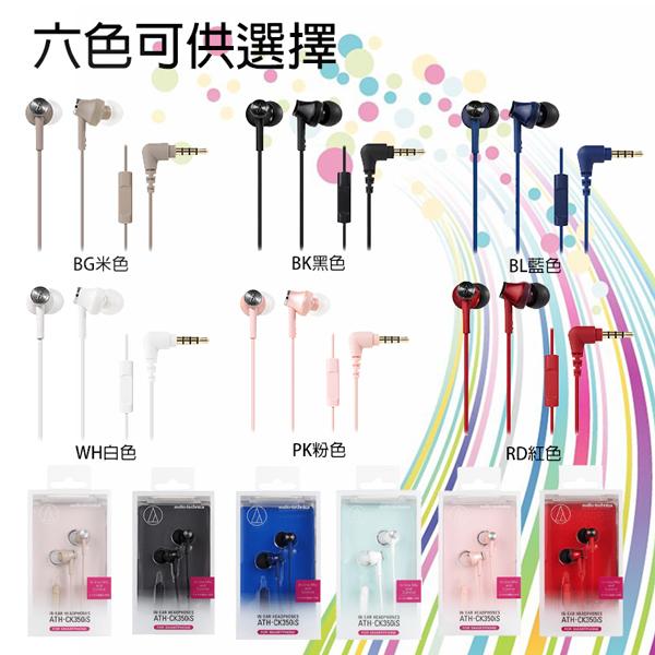 【94號鋪】鐵三角 ATH-CK350iS智慧型手機用耳塞式耳機-紅色