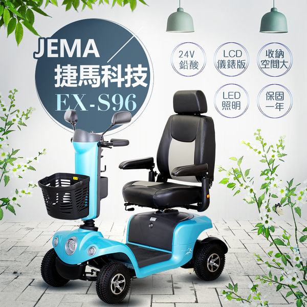 (買再送折疊車)【捷馬科技 JEMA】EX-S96 優雅時尚 24V鉛酸 LED大燈 代步車 電動四輪車