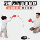 可調節高度款 乒乓球訓練器(含球拍座) 迴力乒乓球 乒乓球 抖音玩具 附球拍 單人練球器【塔克】