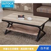 大茶几 桌子 艾斯3.6尺白木紋大茶几 【Outoca 奧得卡】