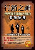 行銷之神:世界頂尖推銷大師的致勝秘笈