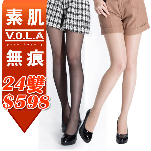 VOLA 維菈襪品‧[24入一組] 素肌無痕 網路銷售NO.1 透肌絲襪 自然均勻顯色 (24雙)