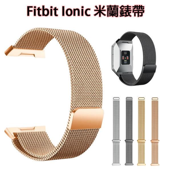 Fitbit Ionic 米蘭錶帶 錶帶 金屬 手錶錶帶 手錶 金屬錶帶 FitbitIonic錶帶