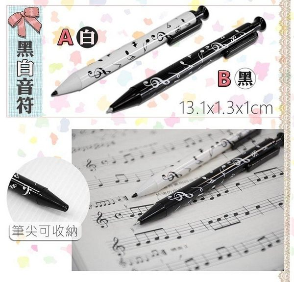 【小麥老師 樂器館】自動鉛筆 自動筆 台製 GP0034  鉛筆  黑/白 【A740】